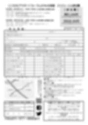 ピアサポートフォーラム2019チラシ(ウラ) .jpg