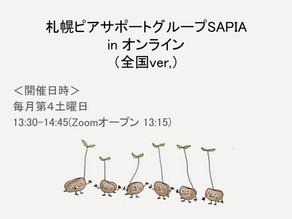 10月の札幌ピアサポートグループSAPIA(全国ver,)