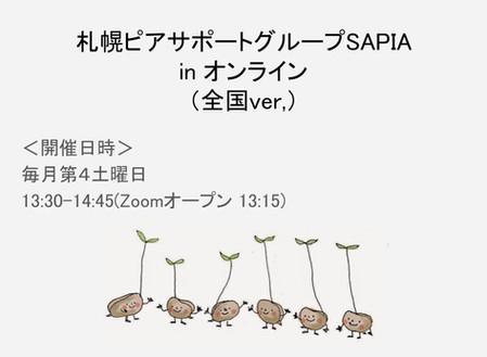 2020年10月の札幌ピアサポートグループSAPIA【オンライン開催!】(全国ver,)