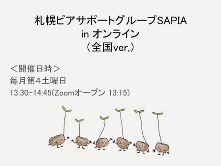 2021年9月の札幌ピアサポートグループSAPIA(全国ver,)
