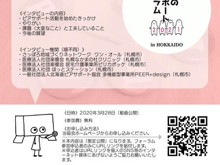 【二次募集:2021年4月4日申込開始】~こころのピアサポートフォーラム2021in北海道【WEB版】のご案内~