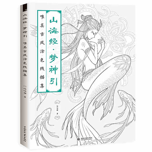 Creative Fantasy Chinese Coloring Book For adults