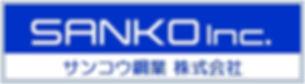 サンコウ鋼業株式会社