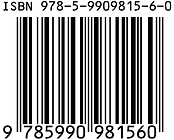 ISBN 978_5_9909815_6_0.tif