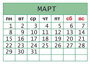 МАРТ 21.jpg