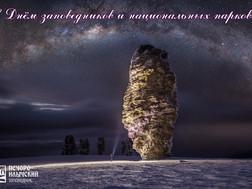 11 января- День заповедников и национальных парков России
