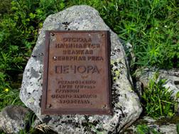 У истока Печоры — крупнейшей реки Русского Севера
