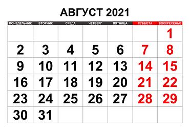 Август-2021.png