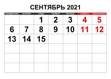 Сентябрь-2021-2.png