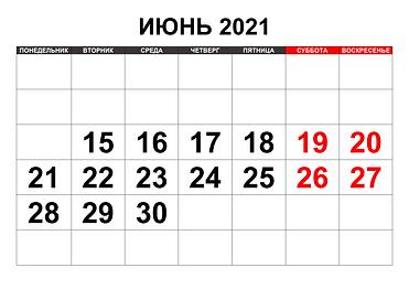 Июнь-2021.png