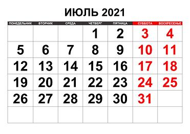 Июль-2021.png