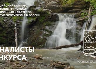 НАШ ЗАПОВЕДНИК ВОШЕЛ В ЧИСЛО ФИНАЛИСТОВ
