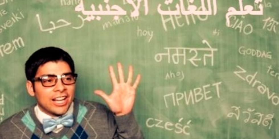 الإقبال على تعلم اللغات الأجنبية من رفاهية اجتماعية الى حاجة اقتصادية  (العربية نموذجا)