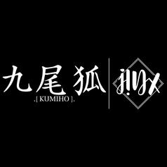 [ KUMIHO ]. j!NX Logo 1024.png