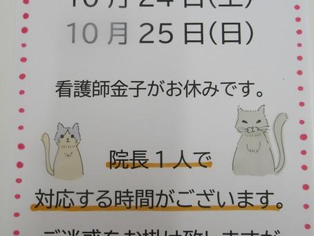 10/24【土】-25【日】の診療体制につきまして