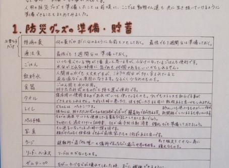 どうぶつ病院通信Vol 6.~災害から家族を守ろう~