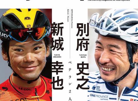 サイクルスポーツ8月号に掲載されました