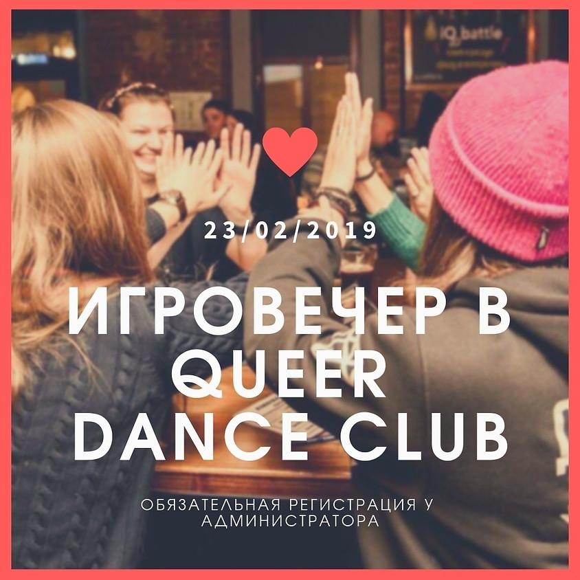 ИГРОВЕЧЕР В QUEER DANCE CLUB ! 🎭🎲