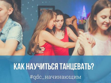 Как научиться танцевать?