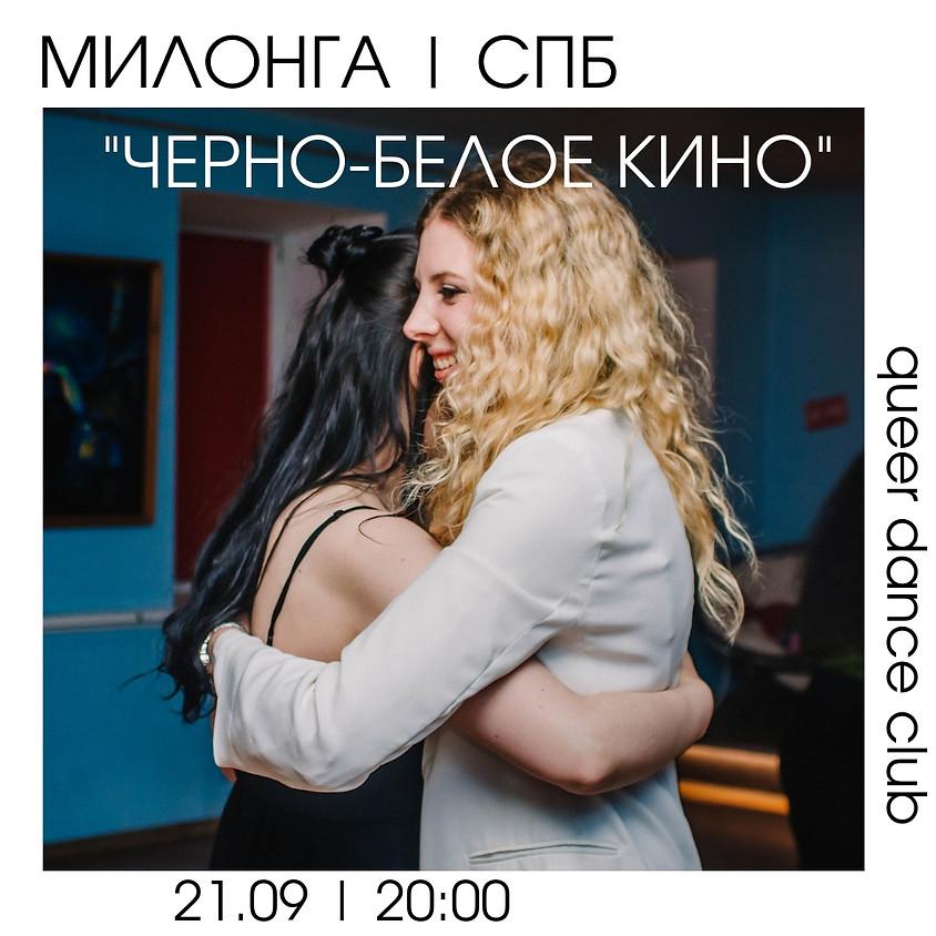 """МИЛОНГА """"ЧЕРНО-БЕЛОЕ КИНО"""""""
