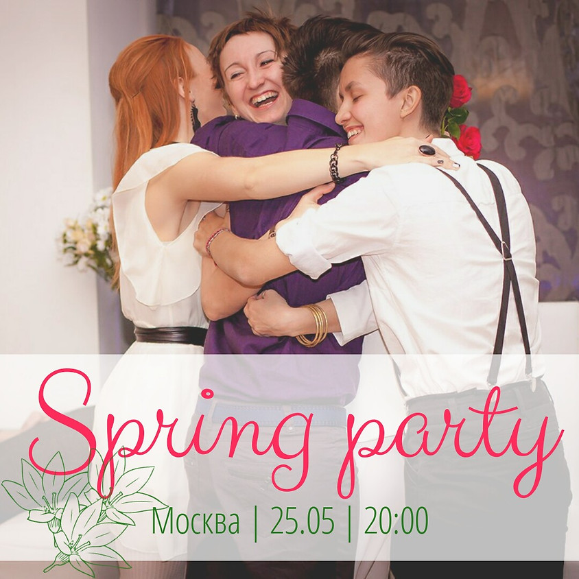 SPRING PARTY в Queer Dance Club!💐