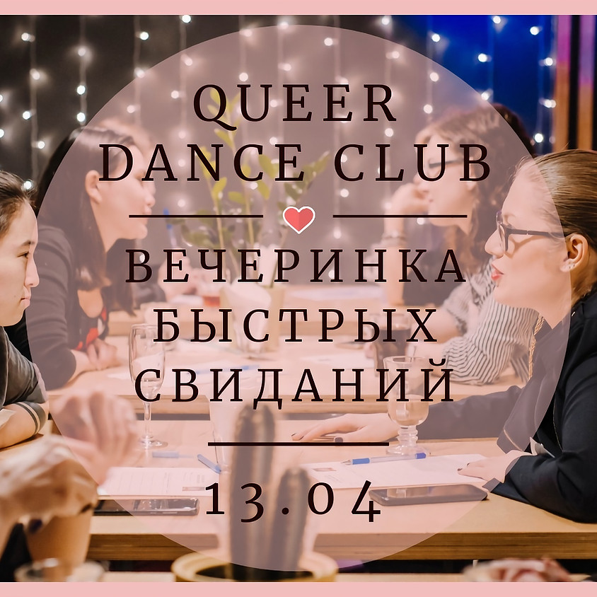 💕БЫСТРЫЕ СВИДАНИЯ В QUEER DANCE CLUB! (Петербург)💕
