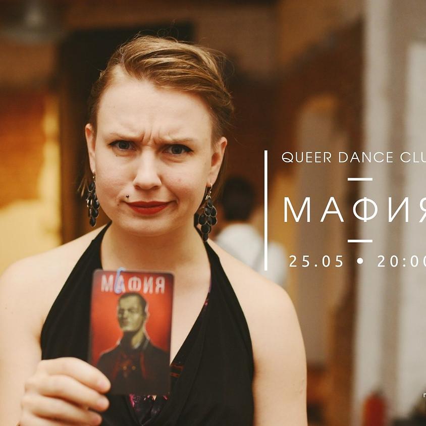 ♠МАФИЯ В QUEER DANCE CLUB♠