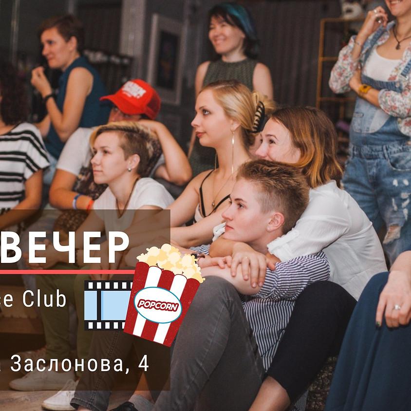 🎥КИНОВЕЧЕР в QUEER DANCE CLUB! 🎥