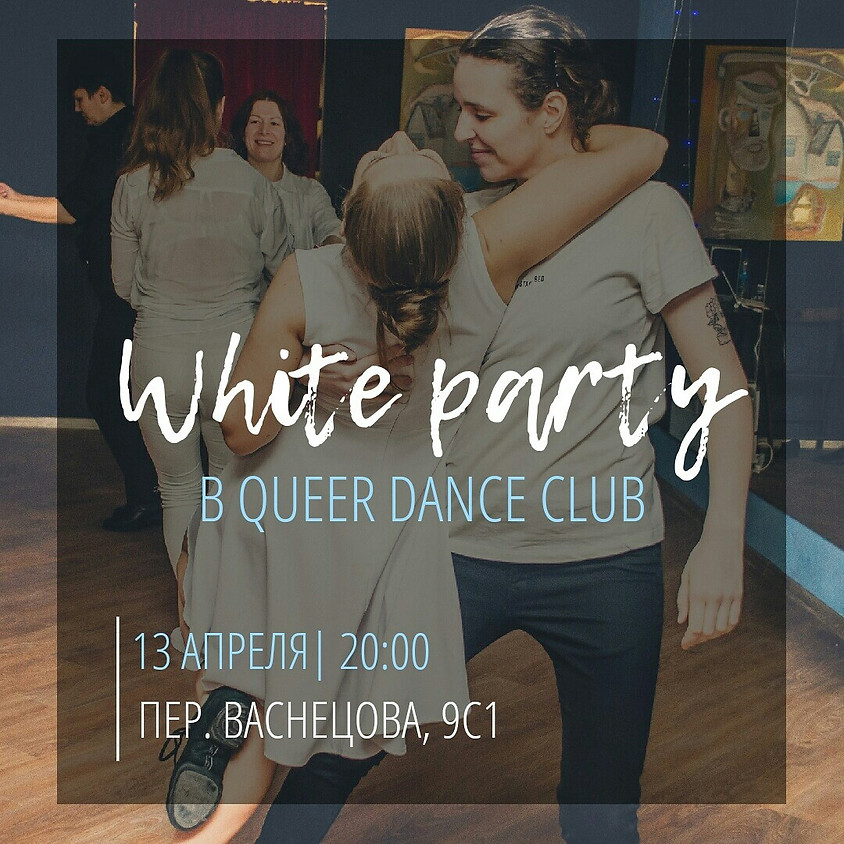 WHITE PARTY в Queer Dance Club!
