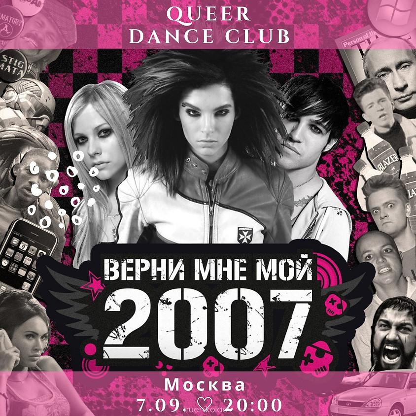 """💖🖤 """"Верните мой 2007"""" 🖤💖"""