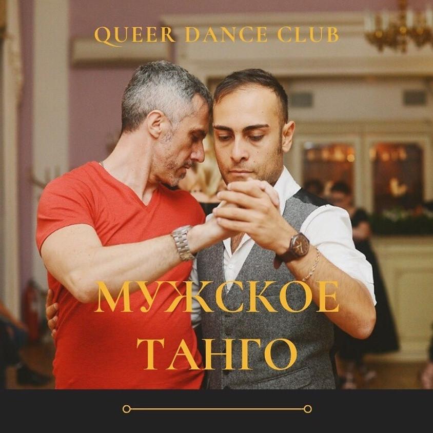 • МУЖСКОЕ ТАНГО В QUEER DANCE CLUB •