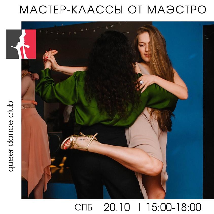 МАСТЕР-КЛАССЫ ОТ МАЭСТРО