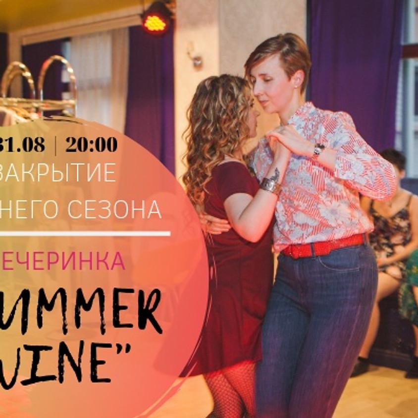 SUMMER WINE 💕