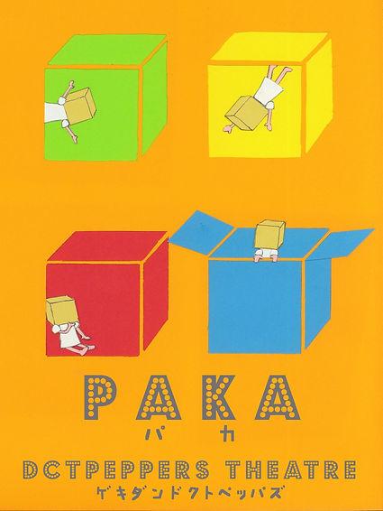 パカ-PAKA- 表.jpg