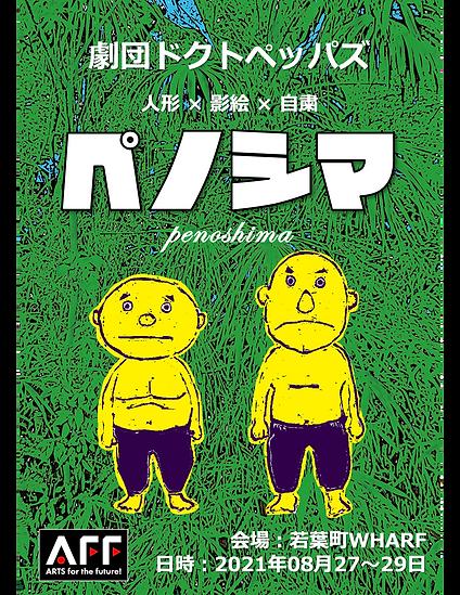 ペノシマ自主公演チラシ表.png