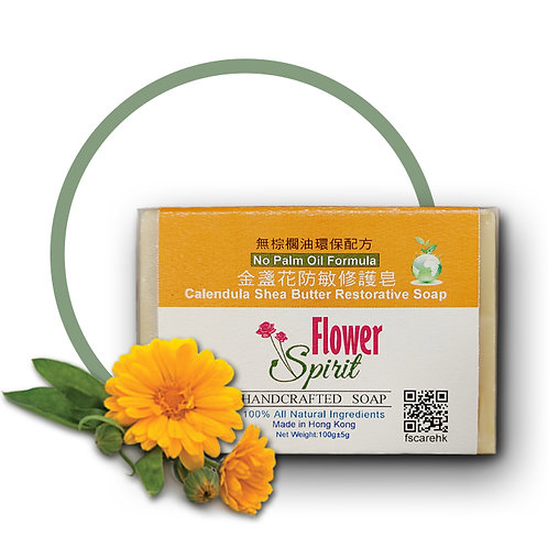 金盞花防敏修護皂 Calendula Shea Butter Restorative Soap