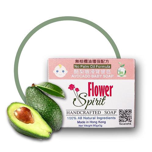 酪梨嫩滑寶寶皂 Avocado Baby Soap