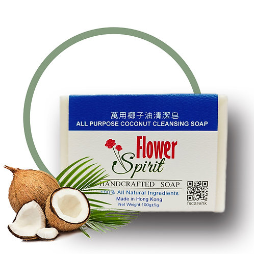 萬用椰子油清潔皂 All Purpose Coconut Cleansing Soap