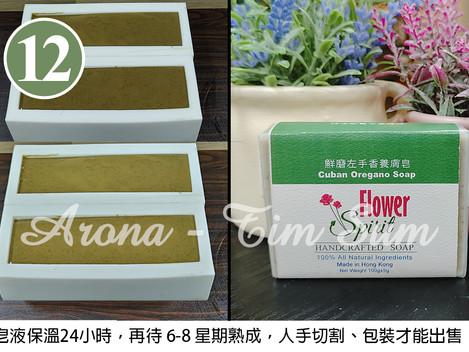 入模、保溫、風乾、熟成、包裝才能跟大家見面及成皂的左手香皂