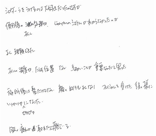 シローダーラスクール感想2.JPG
