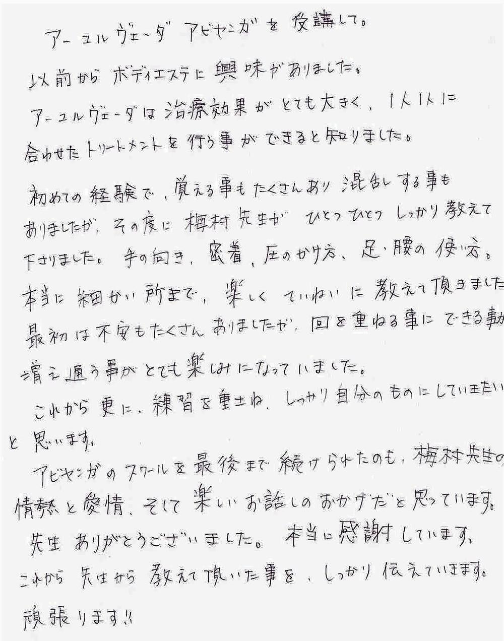 アビヤンガ技術講座感想 20.7