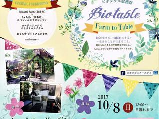 10/8(日) ビオタブル収穫祭@宗像