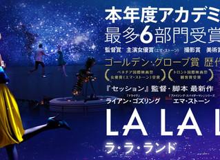 オススメ映画【LA LA LAND】