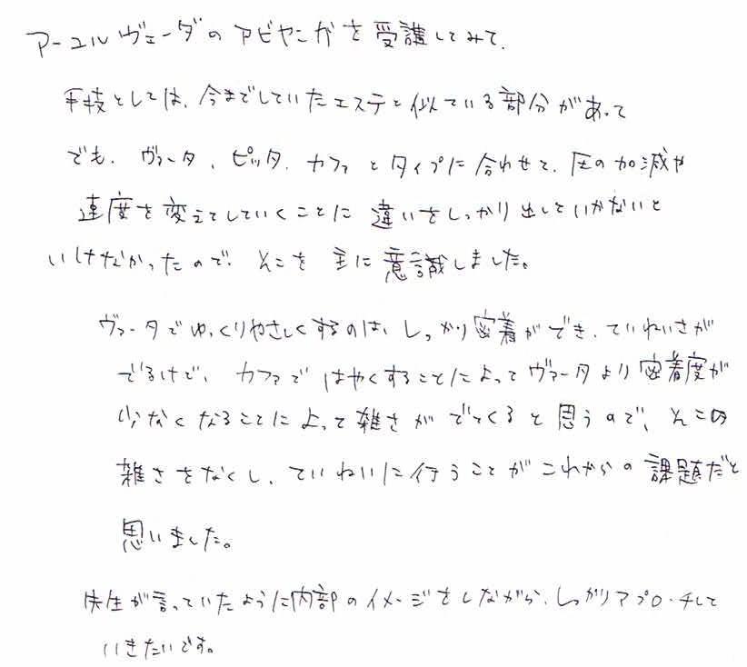 アビヤンガ技術講座感想 20.7-2