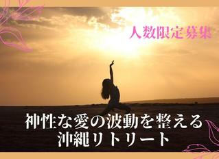 11/13~15 沖縄聖地リトリートのお知らせ☆