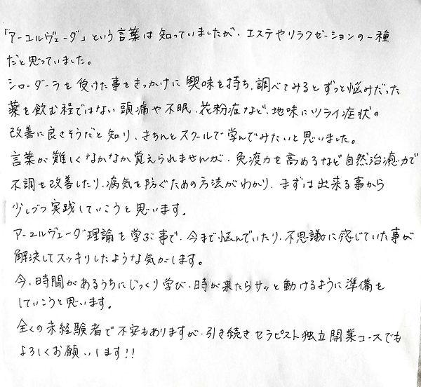 アーユルヴェーダ理論講座感想M.JPG