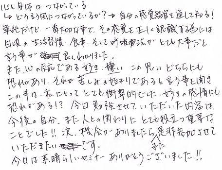 アーユルヴェーダ&ヨーガイベント |  アーユルヴェーダ医師田端瞳のサーンキヤ哲学セミナーのご感想