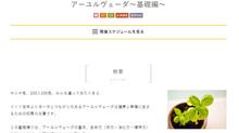 【オンライン講座】基礎編&生活編@スタジオヨギー