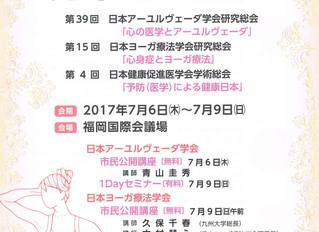 日本アーユルヴェーダ学会福岡研究総会申込開始です!