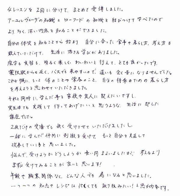 2級講座感想 21.3.10-2.JPG